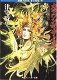 カラワンギ・サーガラ (2)虜囚の惑星 (角川文庫―スニーカー文庫)