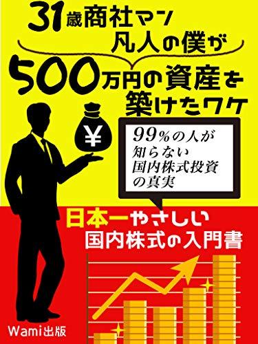 31歳商社マン凡人の僕が、500万円の資産を築けたワケ: 99%の人が知らない国内株式投資の真実【初心者】【入門書】
