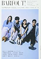 BARFOUT! 263 映画『心が叫びたがってるんだ。』starring 中島健人×芳根京子×石井杏奈×寛一郎 (Brown's books)