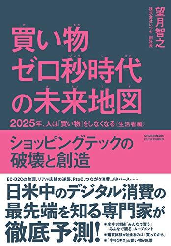 買い物ゼロ秒時代の未来地図 2025年、人は「買い物」をしなくなる〈生活者編〉