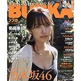 BUBKA (ブブカ) 2018年1月号