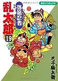 落第忍者乱太郎 19 (あさひコミックス)