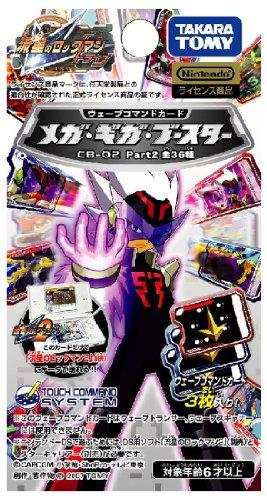 ロックマン 流星のロックマン2 ウェーブコマンドカード メガ・ギガブースター Part2