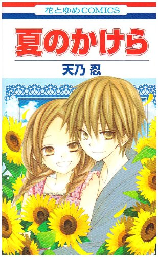 夏のかけら (花とゆめコミックス)の詳細を見る