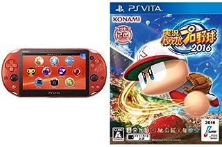 PlayStation Vita Wi-Fiモデル メタリック・レッド (PCH-2000ZA26) + 実況パワフルプロ野球2016