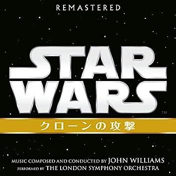 スター・ウォーズ エピソード2: クローンの攻撃 (オリジナル・サウンドトラック)
