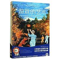 给孩子的艺术课进阶课第二辑(共6册)