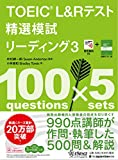 TOEIC® L Rテスト精選模試 リーディング3