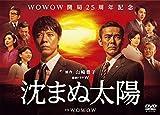 沈まぬ太陽 DVD-BOX Vol.1[DABA-5053][DVD]