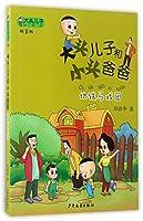 大头儿子小书坊:大头儿子和小头爸爸(拼音版)地铁马戏团