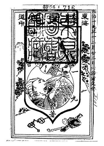 東海道中膝栗毛: 国会図書館復刻版