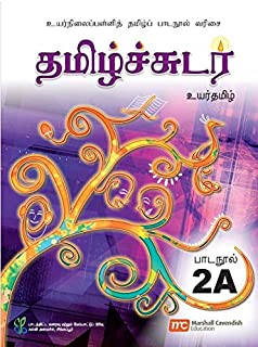 Higher Tamil Language Textbook 2A for Secondary Schools (HTLSS) (Tamil Sudar)