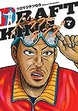 ドラフトキング コミック 全7冊セット