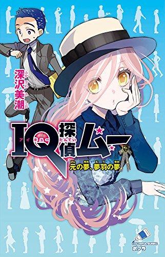 IQ探偵ムー 元の夢、夢羽の夢 (ポプラカラフル文庫)