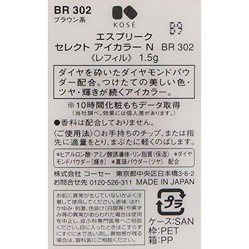 ESPRIQUE(エスプリーク)エスプリークセレクトアイカラーNアイシャドウBR3021.5g