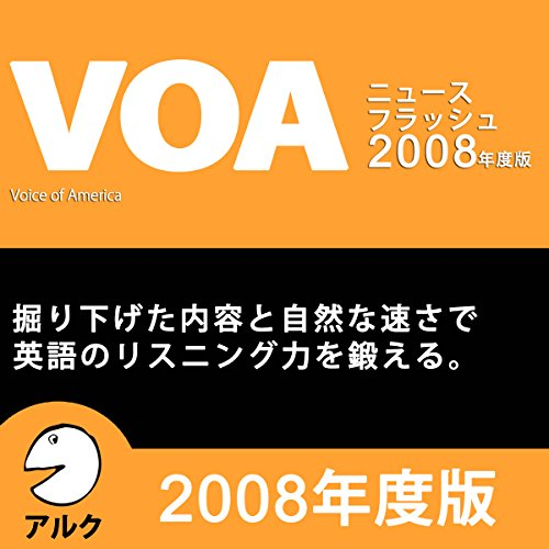 『VOAニュースフラッシュ2008年度版(アルク)』のカバーアート