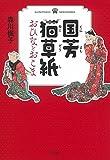国芳猫草子 おひなとおこま (宝島社文庫 『このミス』大賞シリーズ)