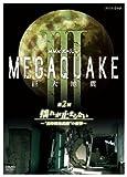 NHKスペシャル MEGAQUAKE III 巨大地震 第2回 揺れが止まらない ~...[DVD]