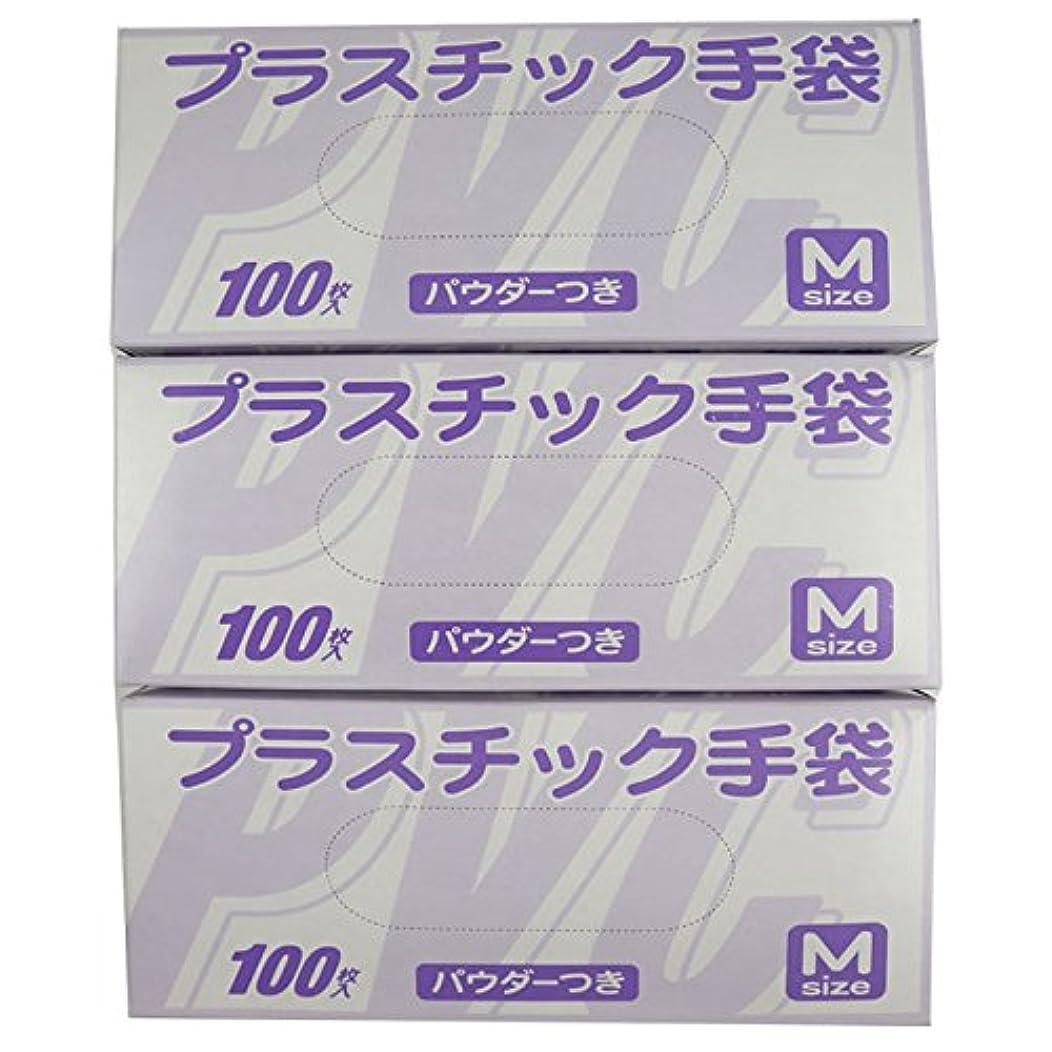 自発的ルアー毎回【お得なセット商品】使い捨て手袋 プラスチックグローブ 粉付 Mサイズ 100枚入×3個セット 超薄手 101022