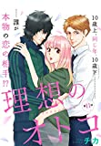 理想のオトコ 分冊版(11) (ARIAコミックス)
