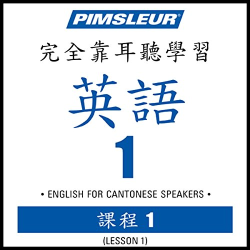 ESL Chinese (Can) Phase 1, Unit 01 cover art