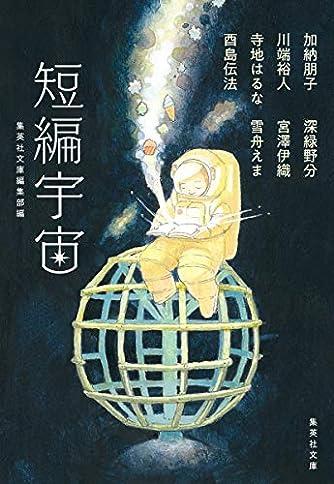 短編宇宙 (集英社文庫)