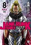 ジャンク・ランク・ファミリー 8 (8) (ヤングチャンピオンコミックス)