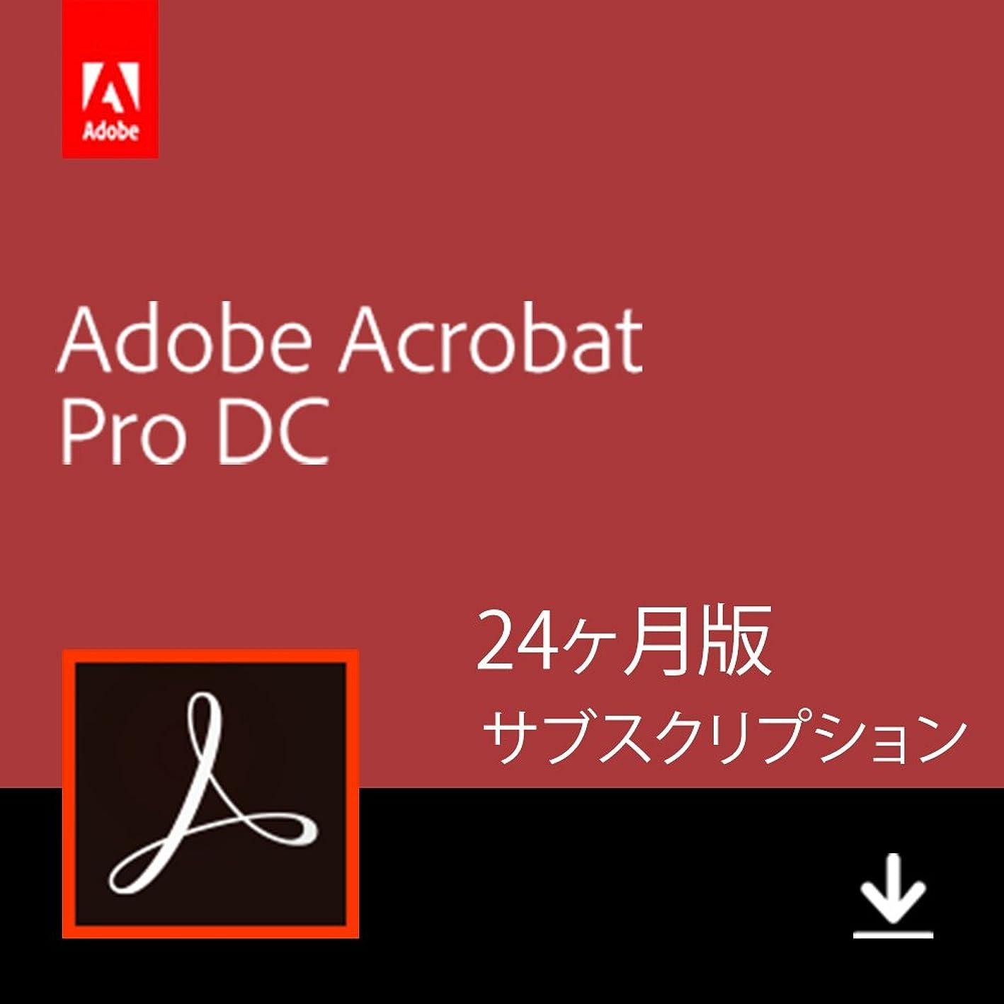 挨拶する詐欺性差別Adobe Acrobat Pro DC 24か月版(2019年最新PDF)|Windows/Mac対応|オンラインコード版(Amazon.co.jp限定)
