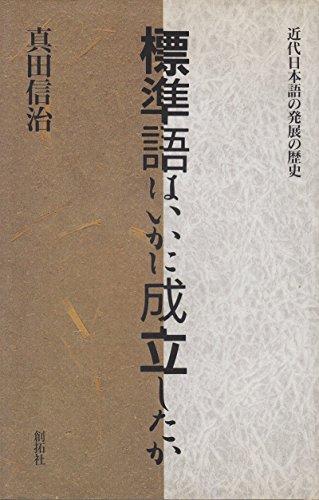 標準語はいかに成立したか―近代日本語の発展の歴史の詳細を見る