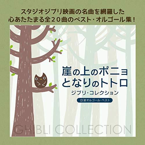 デラ『崖の上のポニョ/となりのトトロ~ジブリ・コレクション~α波オルゴール・ベスト(2枚組CD)(DLOW-729_30)』