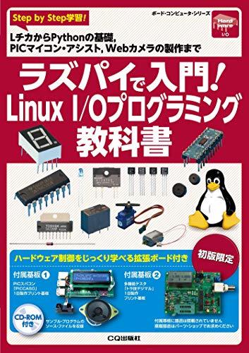 ラズパイで入門!Linux I/Oプログラミング教科書 (ボード・コンピュータ・シリーズ)