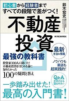 [鈴木 宏史]の初心者から経験者まですべての段階で差がつく!不動産投資 最強の教科書―投資家100人に聞いた!不動産投資をはじめる前に知りたかった100の疑問と答え