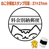 既製品「猫付き料金別納郵便」ブラザースタンプ印字面27×27mmインク黒色SNM-030300225