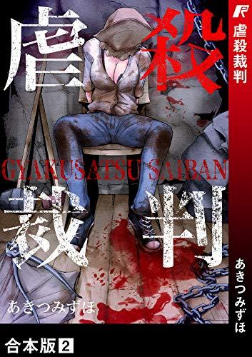 虐殺裁判【合本版】2 (Rush!)