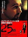25時(字幕版)