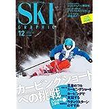 月刊スキーグラフィック 2019年12月号