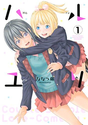 ハルユリ(1) (月刊少年マガジンコミックス)の詳細を見る