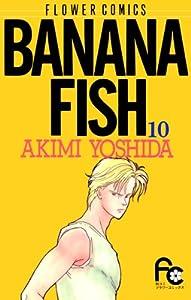 BANANA FISH(10) BANANA FISH (フラワーコミックス)