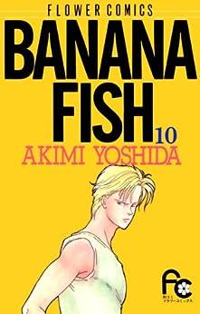 [吉田秋生]のBANANA FISH(10) BANANA FISH (フラワーコミックス)