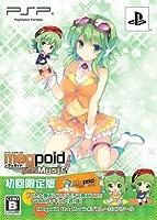Megpoid the Music # (限定版) - PSP
