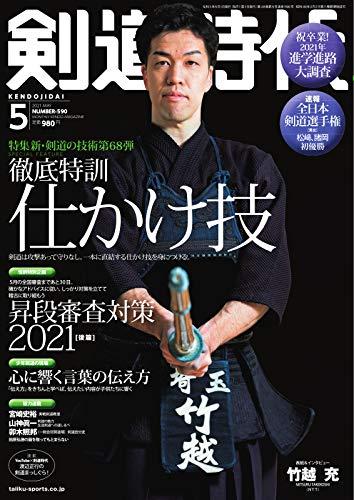月刊剣道時代 2021年5月号 (2021-03-25) [雑誌]