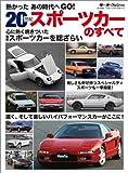 ニューモデル速報 歴代シリーズ 20世紀スポーツカーのすべて