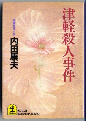 津軽殺人事件 (光文社文庫)