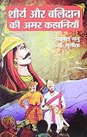 Shaurya Aur Balidan Ki Amar Kahaniyan
