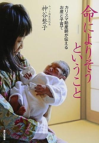命によりそうということ カリスマ助産師が伝えるお産と子育て