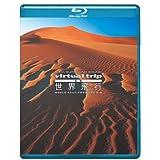 virtual trip 空撮 世界飛行 WORLD TOUR from the air(DVD同梱版) [Blu-ray]