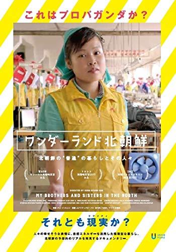 ワンダーランド北朝鮮 [DVD]