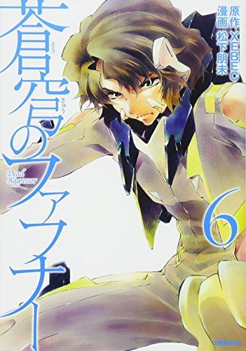 蒼穹のファフナー(6) (シリウスKC)