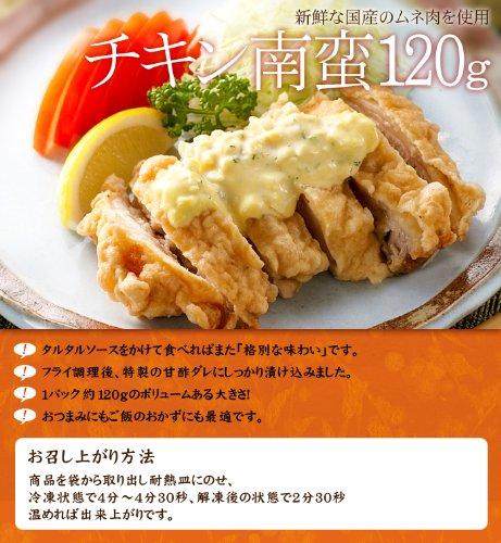 チキン南蛮 120g×8パック 新鮮な国産のムネ肉を使用【唐揚げ】【鳥肉】【鶏肉】