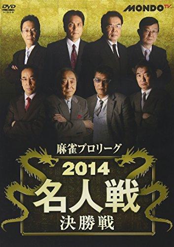 麻雀プロリーグ 2014名人戦 決勝戦 [DVD] Amgエンタテインメント ビデオメーカー